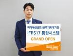 미래에셋생명이 IFRS17 통합시스템을 오픈했다