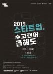 2019 판교 스타트업 주간 공식 포스터