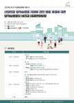 '일학습병행의 비전과 미래 변화방향' 세미나 포스터