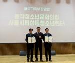 제20회 서울청소년자원봉사대회 시상식