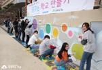 한국야스카와전기 임직원들이 함께하는 꿈꾸는 학교 만들기 활동을 진행하고 있다