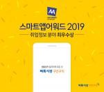 생활밀착 일자리를 제공하는 벼룩시장구인구직이 스마트앱어워드 2019 취업정보 분야 최우수상을 수상했다