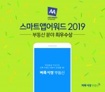 미디어윌이 운영하는 벼룩시장부동산이 스마트앱어워드 2019 부동산 분야 최우수상을 수상했다
