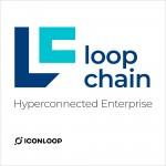 아이콘루프 루프체인 엔터프라이즈(loopchain Enterprise V1.0)