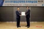 왼쪽부터 한국품질경영학회 김연성 회장으로부터 신일 정윤석 대표가 글로벌품질경영인대상을 수상하고 있다