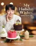 투썸플레이스가 크리스마스 시즌을 맞아 모델 남주혁과 함께 진행하는 홀리데이위시 광고 캠페인