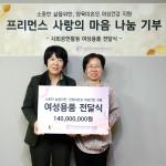 프리먼스가 연말을 맞아 한국미혼모지원네트워크에 1억4000만원 상당의 제품을 후원했다