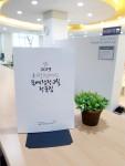 한마음복지관 2019 시각장애인문예창작교실 큰 글씨 작품집