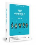 작은 인긴로봇3, 김영선 지음, 184쪽, 1만1000원