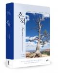 김의빈, 최경자 공저, 356쪽, 1만5000원