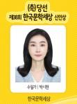 제38회 한국문학세상 신인상에 당선된 박시현 수필가