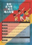 송파온가족더하기페스티벌 포스터