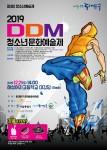 제3회 DDM청소년문화예술제 포스터