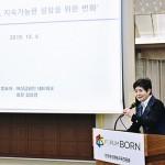 제53회 포럼 본에서 김상경 여성금융인네트워크 회장이 기업의 지속가능한 성장을 위해 성별 다양성 및 포용성을 새로운 해법으로 제시했다