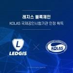 레지스 블록체인, KOLAS 국제공인시험기관 인정 획득