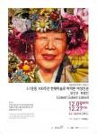 현대미술로 바라본 여성인권 : 위안부 특별전 포스터