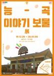 '능곡 이야기 보물-전' 포스터