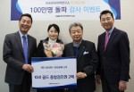 KMI한국의학연구소는 올해 연 건강검진 고객이 100만명을 돌파해 고객 감사 이벤트를 진행했다
