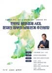 충남연구원이 김연철 통일부장관 초청 특강을 개최한다