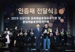 2019 문화예술후원매개단체 공식 인증패 전달식