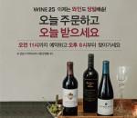 GS리테일이 GS25점포에서 와인을 구매하는 와인25 서비스를 개시했다