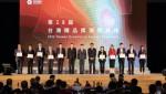 클라이언트론이 제28회 대만 엑설런스 어워드에서 5년 연속 수상했다