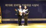 왼쪽부터 민원기 과학기술정보통신부 2차관과 조은형 이노프레소 대표가 '2019 대한민국 모바일 기술대상'에서 기념촬영을 하고 있다