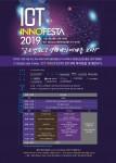 ICT InnoFesta 2019 포스터