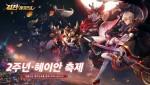 넷이즈의 '결전!헤이안쿄' 출시 2주년 기념 헤이안 축제