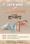 틱톡은 MBC 연기대상 투표를 진행한다