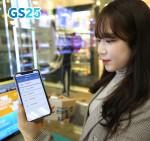 고객이 GS25의 편의점 택배 앱을 이용하고 있다