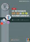 소재·부품의 국산화 달성을 위한, 반도체·자동차 분야 소재·부품의 핵심기술 개발동향 및 글로벌 트렌드 분석 보고서 표지