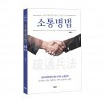 소통병법, 김해원 지음, 바른북스 출판사, 1만5000원