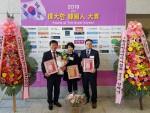 2019년 위대한 한국인 자연치유 공로대상 수상