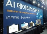 인피닉이 2019 소프트웨어대전에 참가해 핵심솔루션 공개한다