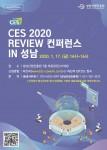 CES 2020 리뷰 컨퍼런스 안내 포스터