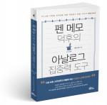 F.I.T Book: 펜 메모 덕후의 아날로그 집중력 도구, 황다니엘 지음, 200쪽, 1만3800원