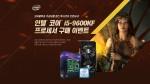 인텔 코어 i5-9600KF 프로세서 구매 이벤트 안내