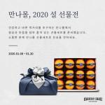 만나몰 2020 설 선물전