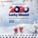 2020 Lucky Mouse! 프로모션