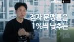 셀레브 수상작 캠페인 영상
