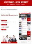 벤처타임즈 2020년도 창업하쥐 스타트업 응원 캠페인 포스터