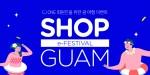 월디스투어, 샵 괌 e-페스티벌 이벤트 CJ ONE 오픈