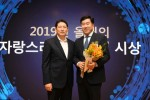 Senior Vice President of Hyosung TNS Kweon Sang-hwan (right) poses with Hyosung Group Chairman Cho Hyun-joon (left) in the 2019 Employee of the Year Awards ceremony