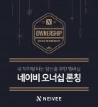 링커블이 카셰어링 전용 실물Key를 제공하는 멤버십 서비스 '네이비 오너십(NEIVEE OWNERSHIP)'을 론칭했다