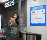 GS25 이용객이 스마트폰 QR코드를 통해 입장하고 있다