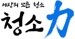 주식회사 빅핸드가 전문청소 중개 서비스앱 '청소력'을 출시한다