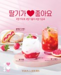 CJ푸드빌 뚜레쥬르가 제철 생딸기 통째로 넣은 딸기 시즌 제품을 출시했다