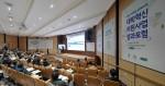 건국대학교가 대학혁신지원사업 성과포럼을 개최했다