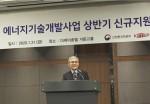 31일 서울 더케이호텔에서 열린 '2020년도 에너지기술개발사업 사업설명회'에서 한국에너지기술평가원 임춘택 원장이 인사말을 하고 있다